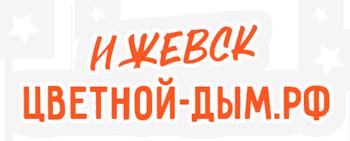 Ижевск.цветной-дым.рф